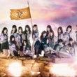 SKE48、アルバム…