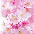 募集予告♡桜舞う春の…