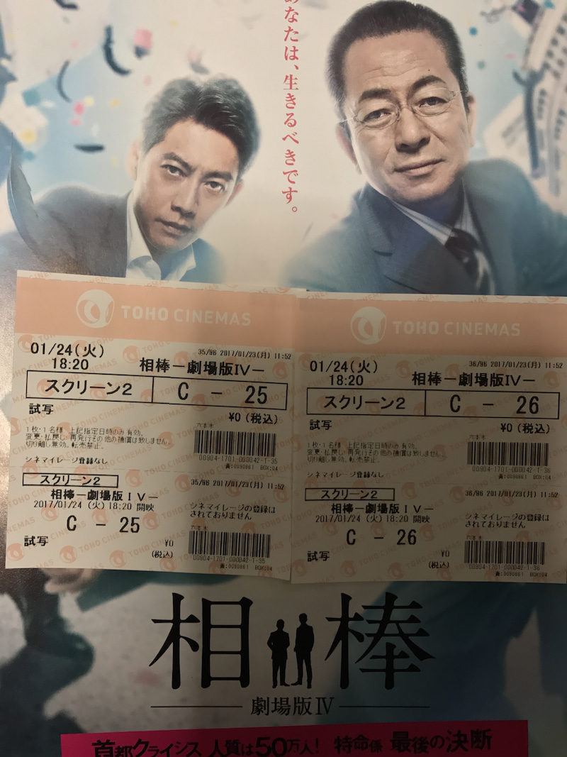 相棒IV 東京プレミア チケ