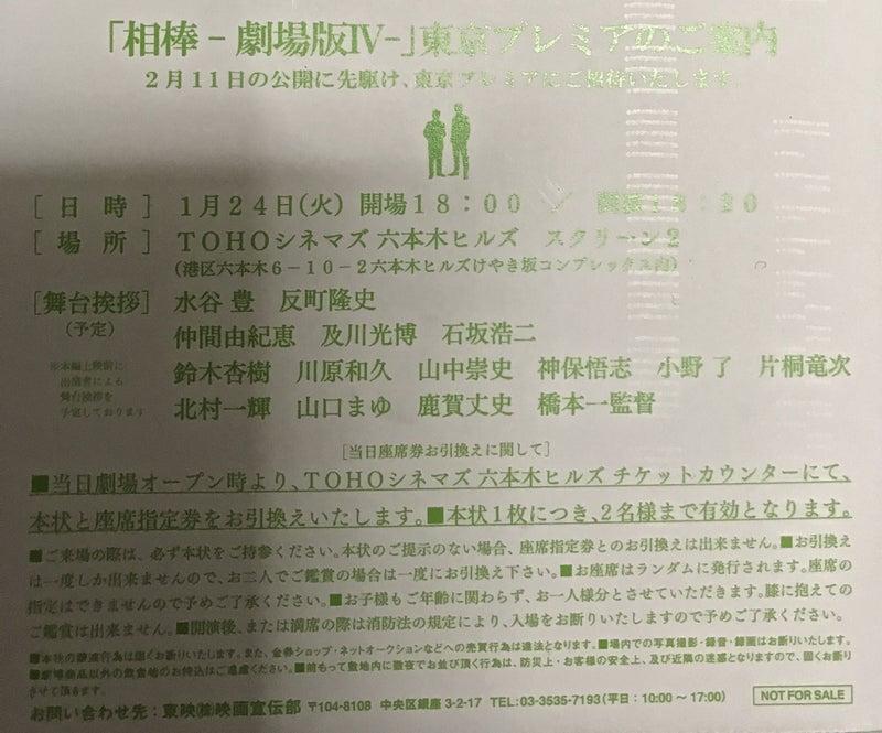 相棒IV 東京プレミアハガキ