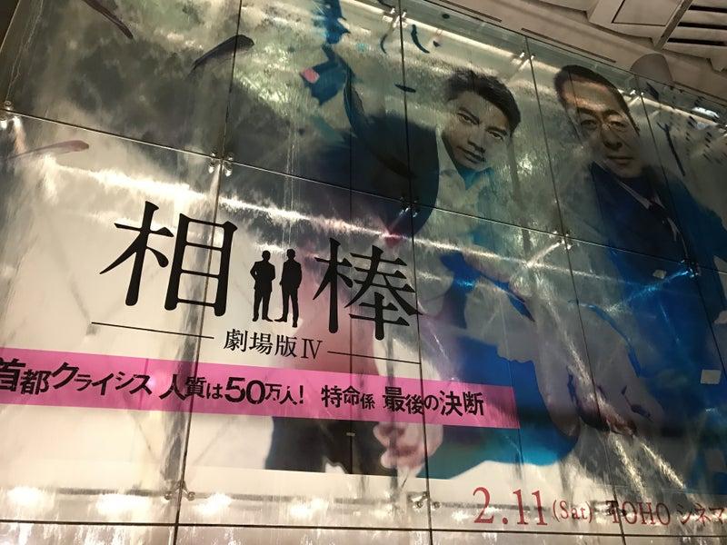相棒IV 東京プレミア 主演