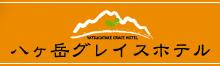 八ヶ岳グレイスホテル ロゴ