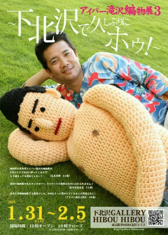 アイパー滝沢編み物展