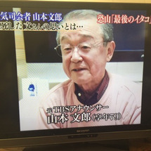 山本文郎さん