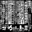 【再販】オカルト週刊…