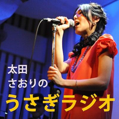 太田さおり