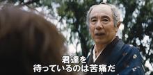 井上筑後守(イッセー尾形)
