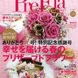 【雑誌掲載】季刊Pr…