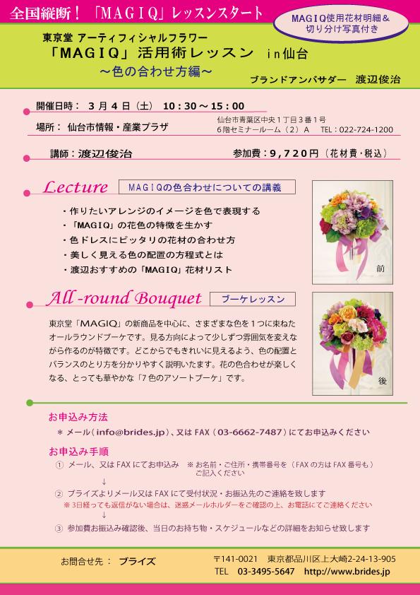 仙台セミナー