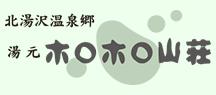 湯YOUパーク 湯元ホロホロ山荘 ロゴ