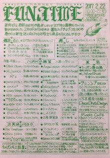 2017.02.22 FunTime@まどかぴあ