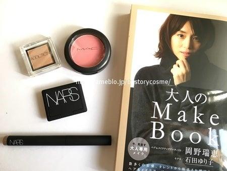 石田ゆり子化粧品美容法メイク