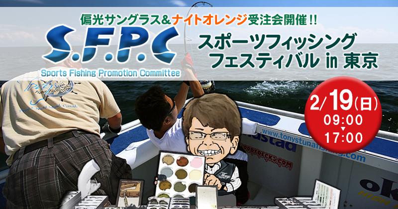 SFPC 19日分