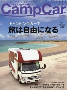 キャンプカーマガジン vol.60