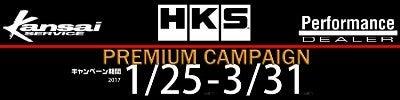 170130_hks