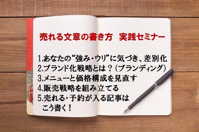 文章の書き方セミナー