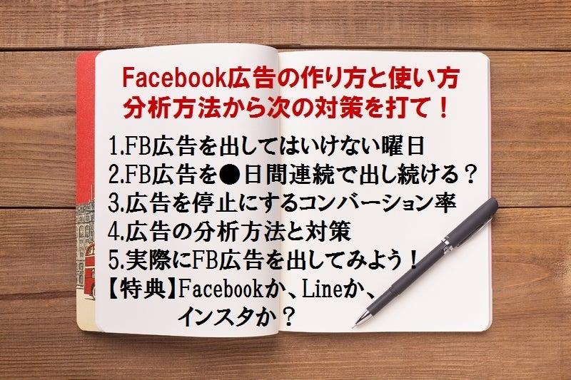 FB集客セミナー