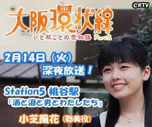 「大阪環状線 ひと駅ごとの愛物語-part2-」