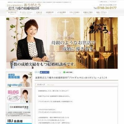滋賀県近江八幡市の結婚相談所『ブライダルサロンありがとう』