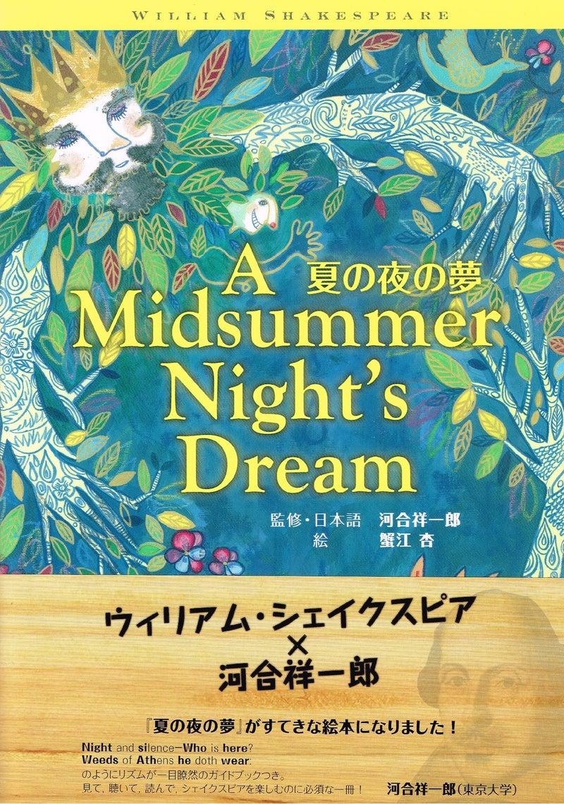 夏の夜の夢