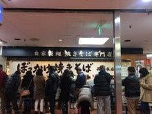 長田本庄軒 三宮センタープラザ店