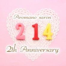 サロン2周年