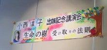 札幌開催!出版記念講演会