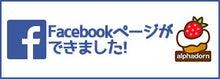 alphadornのfacebookページができました!