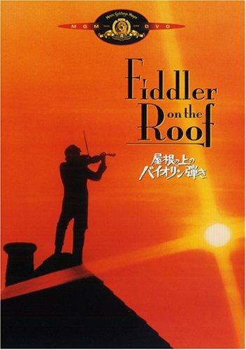の の 屋根 ヴァイオリン 弾き 上