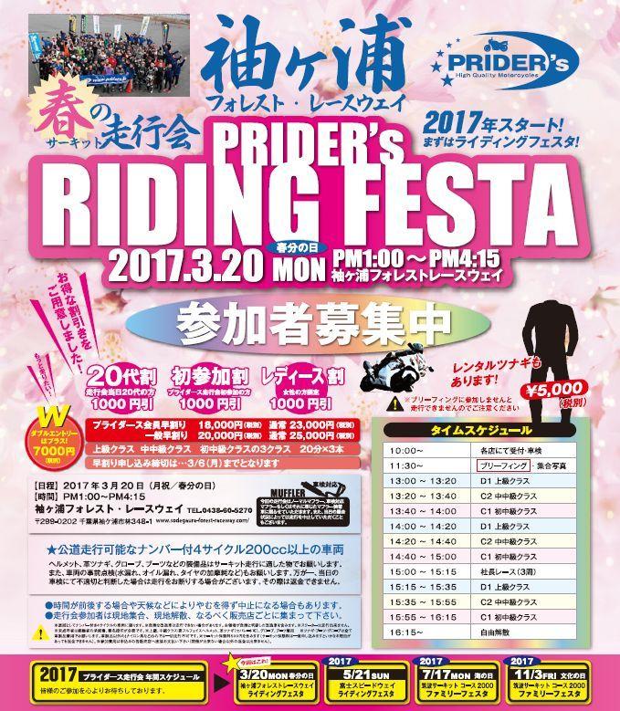 プライダース走行会 2017年3月 サーキット