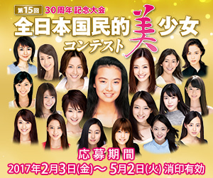 第15回全日本国民的美少女コンテスト