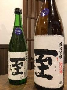 至 純米吟醸 越淡麗 無濾過生原酒
