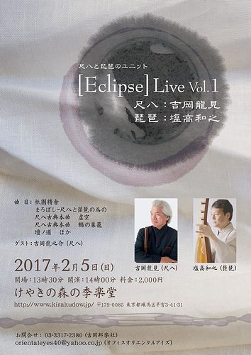 Eclipse First Live Vol.1