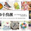 【春の小鳥展】 20…