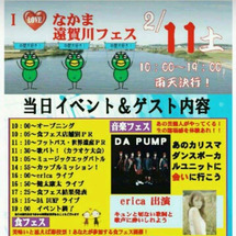 ☆2/11 IsTa…