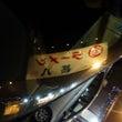 丸鶏ラーメン 甚八(…