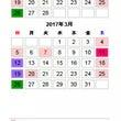 ★2月の営業日のご案…
