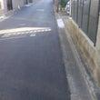 家の前の道が綺麗にな…