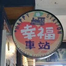 台湾旅行記(十分編)