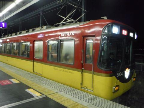 京阪8000系(7両)01
