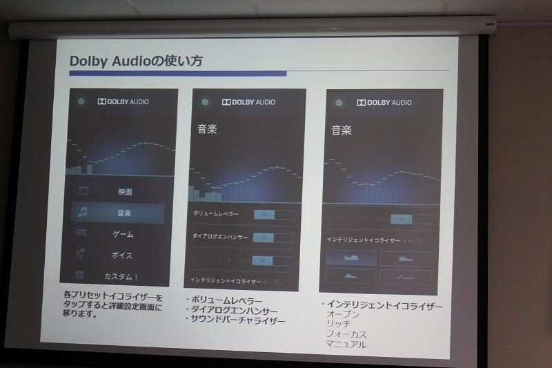 Dolby Audioの使い方2