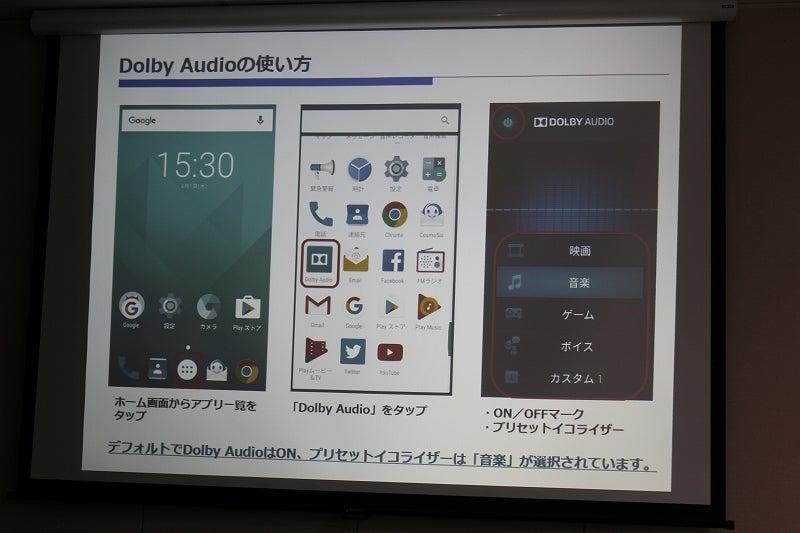 Dolby Audioの使い方1