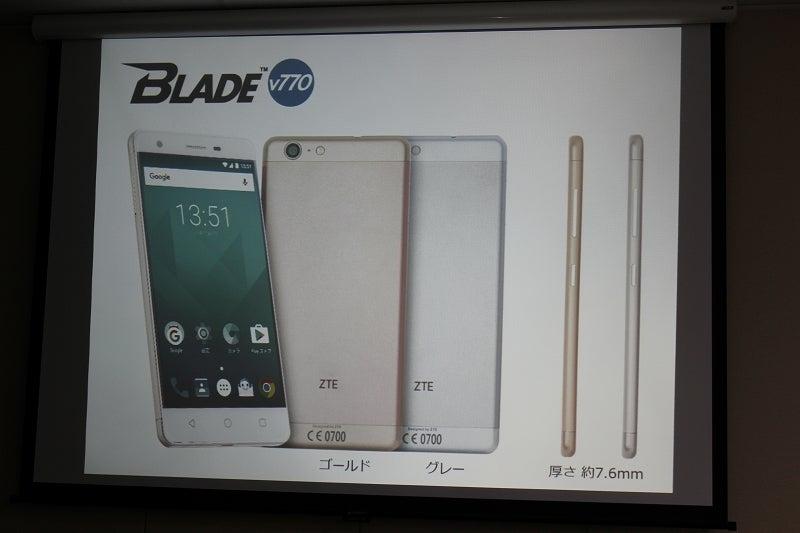 ZTE BLADE V770 ゴールド、クレーの2色