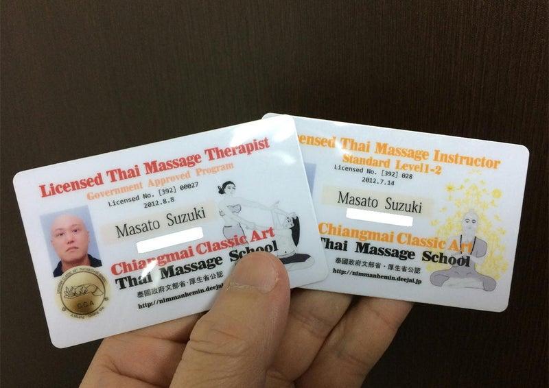 タイ政府認定セラピスト&インストラクターカード