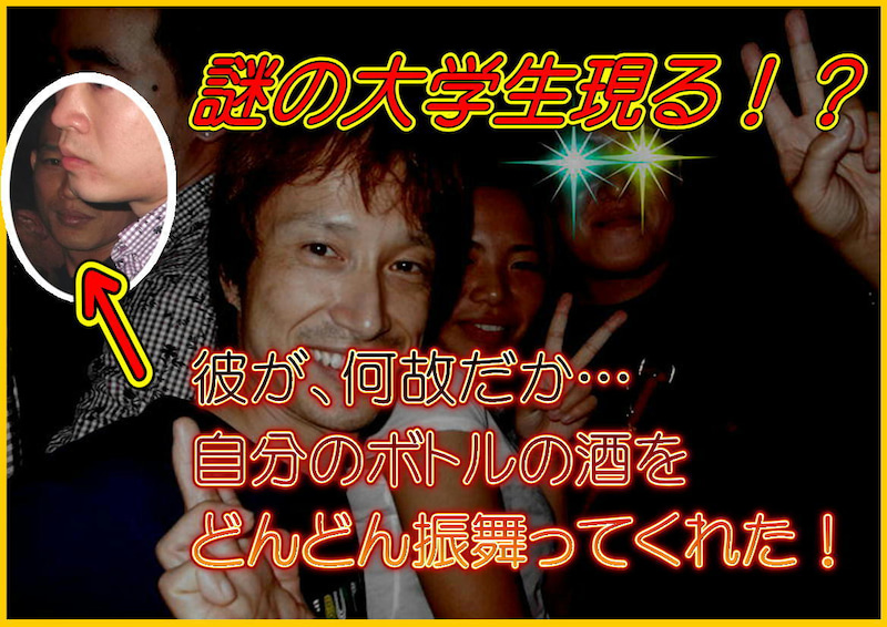 club・ウォームアップ☆謎の大学生現る!?
