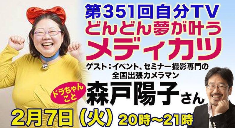 メディカツ 水越 森戸陽子 インターネットテレビ 生配信