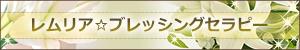 レムリア☆ブレッシングセラピー