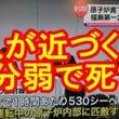 広島原爆5400倍の…