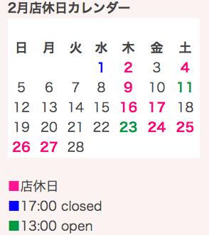 2月店休日カレンダー