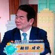 OBC和田社長 TV…